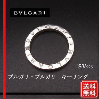ブルガリ(BVLGARI)のネックレスおまけ BVLGARI ブルガリブルガリシルバー925 キーリング(キーホルダー)