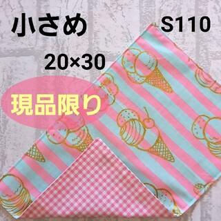 S110 ランチョンマット 小さめ アイス柄 ピンクチェック ナフキン(外出用品)