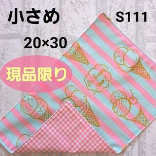 S111 ランチョンマット 小さめ アイス柄 ピンクチェック ナフキン(外出用品)