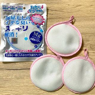 洗濯マグちゃん3個+1個セット(洗剤/柔軟剤)