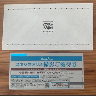 スタジオアリス 撮影優待券 撮影料無料 デザインフォト2カット フレーム付(その他)