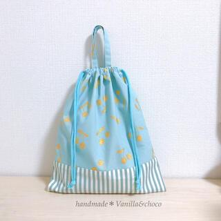 さくらんぼ水色×ストライプ 体操着袋(外出用品)