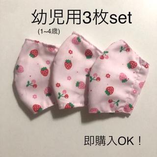 【幼児用】1~4歳用 インナーマスク3枚セット 即購入OK!(外出用品)
