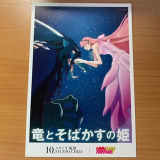 竜とそばかすの姫 ポストカード