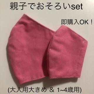 【親子】親子でおそろいset 大人用&幼児用 2枚セット 即購入OK!(外出用品)