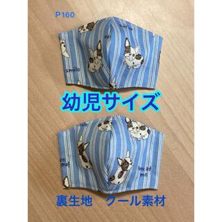 幼児用インナーマスク2枚セット 犬 青ストライプ(外出用品)