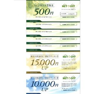リネットジャパン 優待券500円券×5枚+1万UP+1.5万UP 21.12末迄(その他)