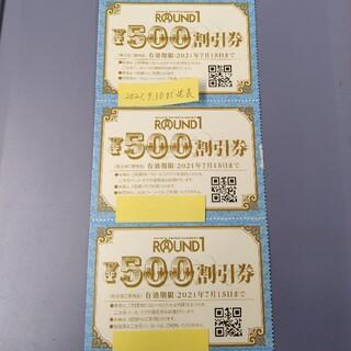 ラウンドワン 株主優待券 500円割引券×3枚(その他)