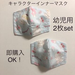 【幼児用】水色 1~4歳用 キャラクターインナーマスク 2枚セット 即購入OK!(外出用品)