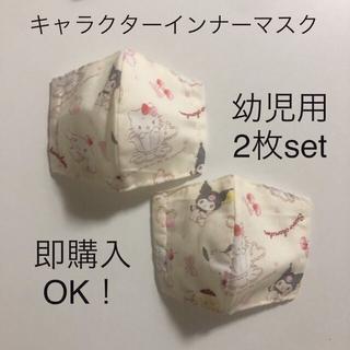 【幼児用】黄 1~4歳用 キャラクター インナーマスク 2枚set 即購入OK!(外出用品)