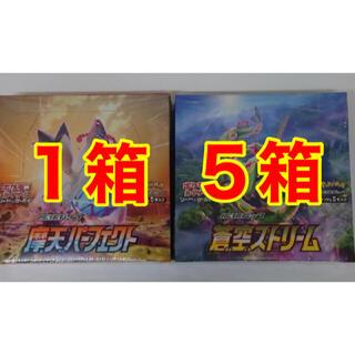 ポケモン(ポケモン)のポケモンカード 蒼空ストリーム 未開封box(Box/デッキ/パック)