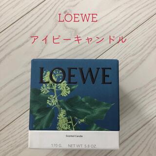ロエベ(LOEWE)のLOEWE  ロエベ アイビーキャンドル 170g  新品(キャンドル)