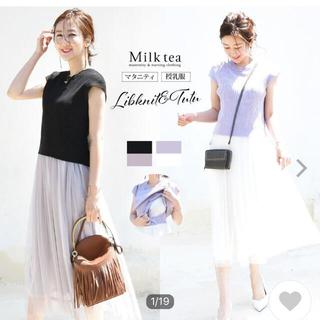 ミルクティー milk tea マタニティワンピース 授乳服