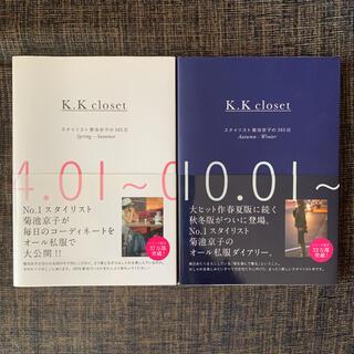 シュウエイシャ(集英社)のK.Kcloset スタイリスト菊池京子の365日 2冊セット(ファッション/美容)