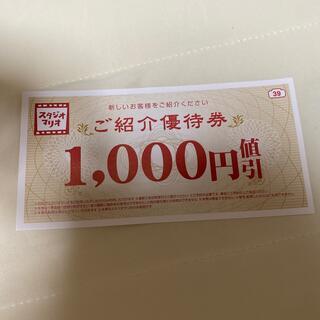 スタジオマリオ ご紹介優待券 1000円値引き券(その他)