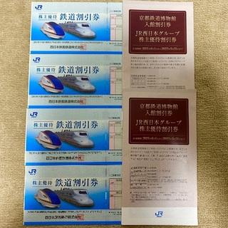 ジェイアール(JR)のJR西日本 西日本旅客鉄道 株主優待券 4枚 + 株主優待割引券 2冊(その他)