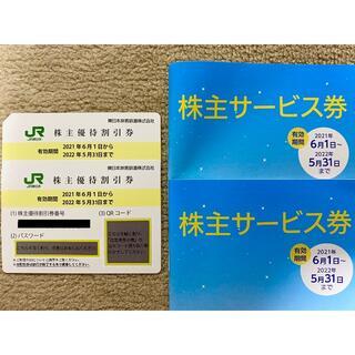 ジェイアール(JR)のJR東日本 東日本旅客鉄道 株主優待券 2枚 + 株主サービス券 2冊⑥(その他)