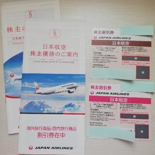 ジャル(ニホンコウクウ)(JAL(日本航空))のJAL 株主優待券 日本航空(その他)