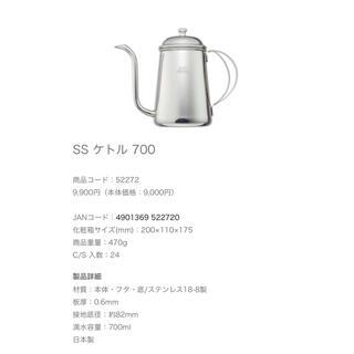 カリタ(CARITA)のカリタ コーヒーケトル 700(コーヒーメーカー)