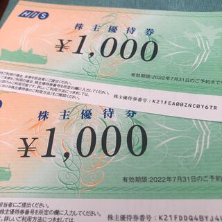 HISの株主優待 2千円(その他)