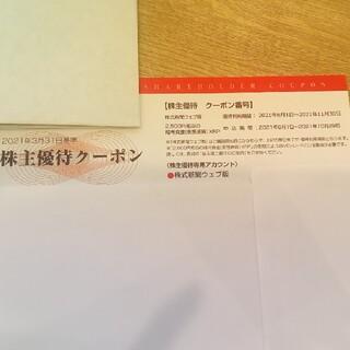 モーニングスター株主優待 株式新聞web版6ヶ月無料購読クーポン(その他)