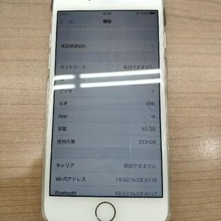 iPhone - アイフォン7  ソフトバンク