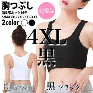 新品★4XL_黒 ◆胸つぶし 3段階ホック調整 バスト揺れ垂れ コスプレ(エクササイズ用品)
