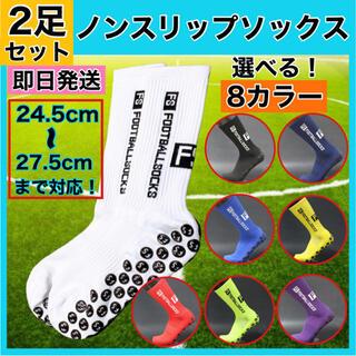 2足セット グリップソックス サッカー バスケ 靴下 伸縮性 トゥルーソックス(ランニング/ジョギング)
