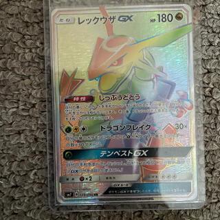 ポケモン(ポケモン)のポケモンカード SM7 レックウザGX(109/096)【たね】HR(シングルカード)