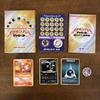 ポケモンカードゲーム 箱付き 50枚セット 旧裏(シングルカード)