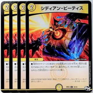 デュエルマスターズ(デュエルマスターズ)のDMRP02 35/93 シディアン・ビーティス✕4枚セット(シングルカード)