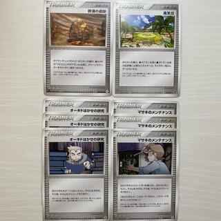ポケモンカード トレーナーズ(シングルカード)