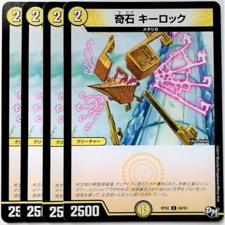 デュエルマスターズ(デュエルマスターズ)のDMRP02 64/93 奇石 キーロック✕4枚セット(シングルカード)