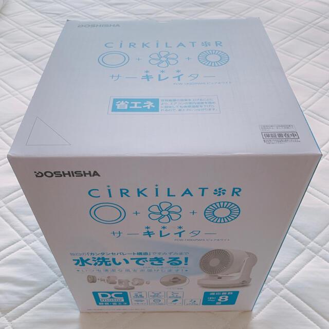 ドウシシャ(ドウシシャ)のドウシシャ 水洗いできる サーキュレーター ♡ 送料込み スマホ/家電/カメラの冷暖房/空調(サーキュレーター)の商品写真