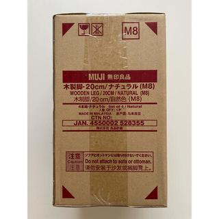 ムジルシリョウヒン(MUJI (無印良品))の無印良品 木製脚20cm ナチュラル(M8)未開封(家具)