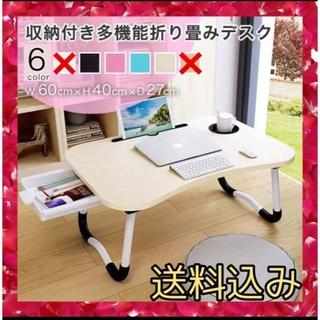 【のこりわずか!!!】デスク ローテーブル ミニテーブル(ローテーブル)