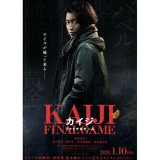 3枚¥301 394「カイジ ファイナルゲーム」映画チラシ・フライヤ-(印刷物)