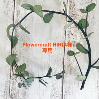 【Flowercraft HIRIA様専用】ドライフラワー花材セットNo.232(ドライフラワー)