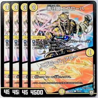 デュエルマスターズ(デュエルマスターズ)のDMRP05 59/93 青守銀 ニプローハ/ニプローハ・アロー✕4枚 #2(シングルカード)