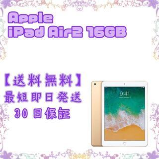 アイパッド(iPad)の【C】Apple iPad Air2 16GB(スマートフォン本体)
