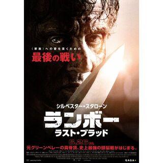 3枚¥301 406「ランボー ラスト・ブラッド」映画チラシ・フライヤー(印刷物)