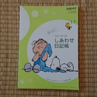 スヌーピー(SNOOPY)の未使用 スヌーピーのしあわせ日記帳(カレンダー/スケジュール)