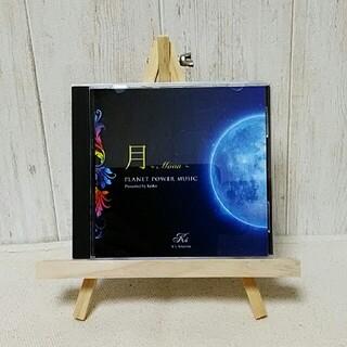 「PLANET POWER MUSIC 月 ~Moon~」Keiko(ヒーリング/ニューエイジ)