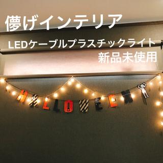 スリーコインズ(3COINS)のLEDケーブルプラスチックライト 儚げインテリア 大人気 インスタ(その他)