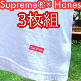 シュプリーム(Supreme)のSupreme®︎× Hanes®︎  【3枚組】Tagless Tees(Tシャツ/カットソー(半袖/袖なし))