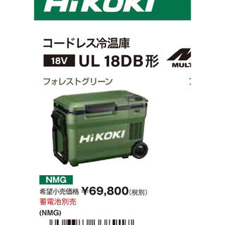 ヒタチ(日立)のHIKOKI コードレス冷温庫 UL18DB  フォレストグリーン 新品未使用(冷蔵庫)