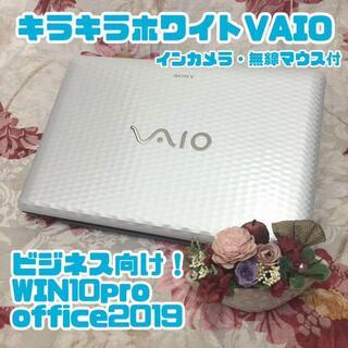 バイオ(VAIO)のキラキラ⭐️ビジネス向VAIO⭐️WIN10pro⭐️Office2019付(ノートPC)