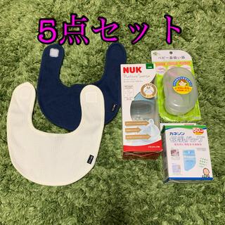 カイジルシ(貝印)の新生児5点セット  スタイ2枚  母乳バッグ  NUK哺乳瓶  ベビー鼻吸い器(鼻水とり)