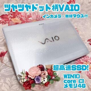 バイオ(VAIO)のドットホワイトVAIO⭐️高速SSD⭐️カメラ・無線マウス付⭐️大画面15.5(ノートPC)