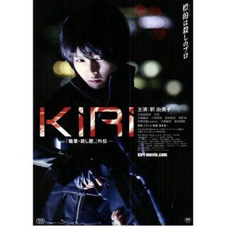 3枚¥301 419「KIRI 「職業・殺し屋。」外伝」映画チラシ・フライヤー(印刷物)